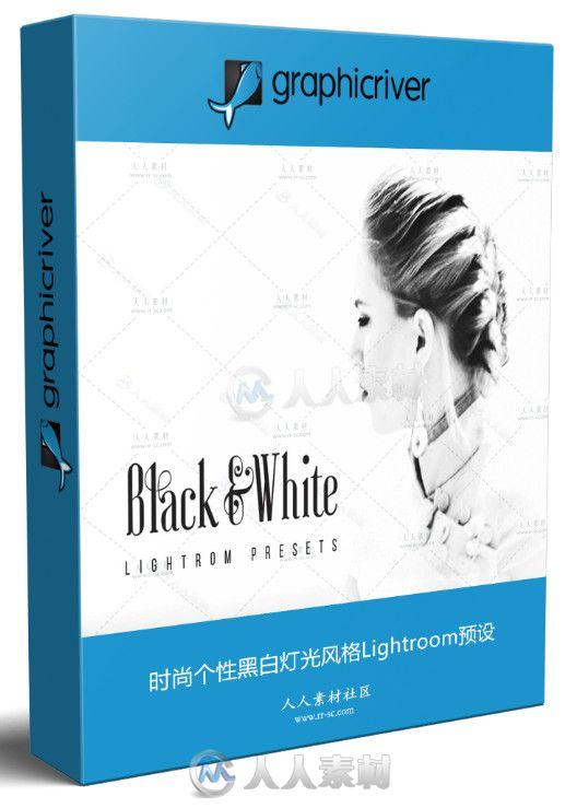 时尚个性黑白灯光风格Lightroom预设