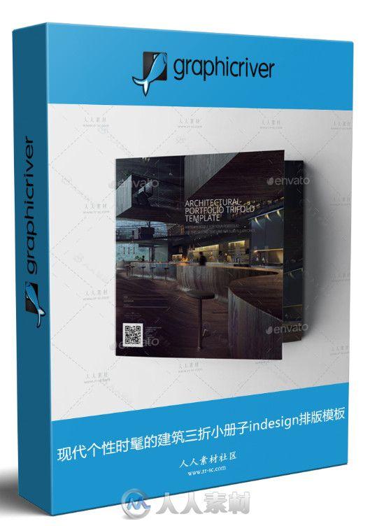 现代个性时髦的建筑三折小册子indesign排版模板