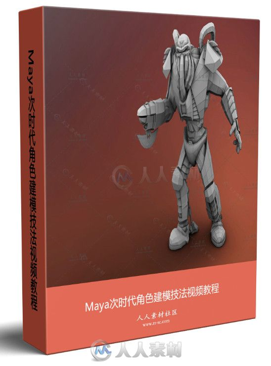 Maya次时代角色建模技法视频教程