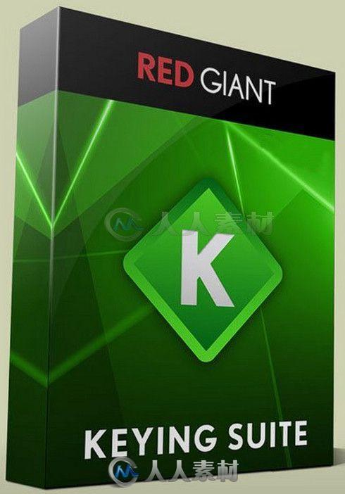 Red Giant Keying Suite红巨星抠像键控插件V11.9版