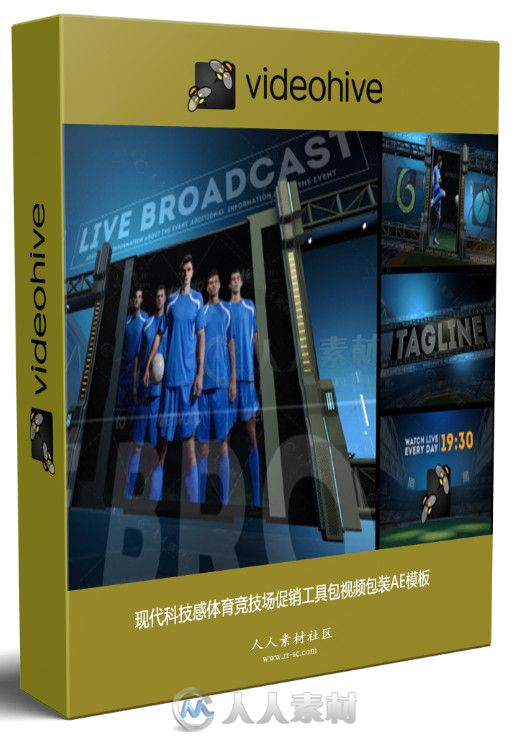 现代科技感体育竞技场促销工具包视频包装AE模板
