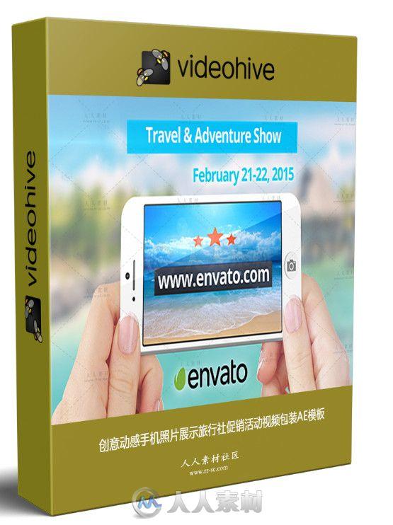 创意动感手机照片展示旅行社促销活动视频包装AE模板