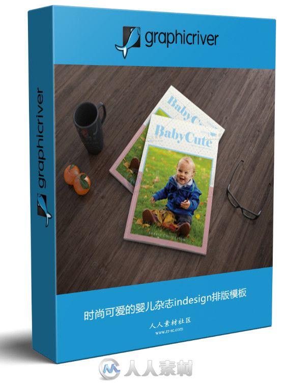 时尚可爱的婴儿杂志indesign排版模板
