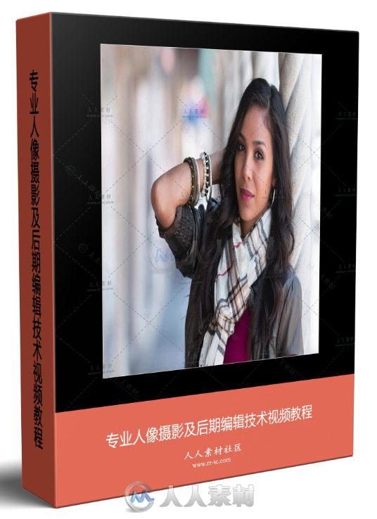 专业人像摄影及后期编辑技术视频教程