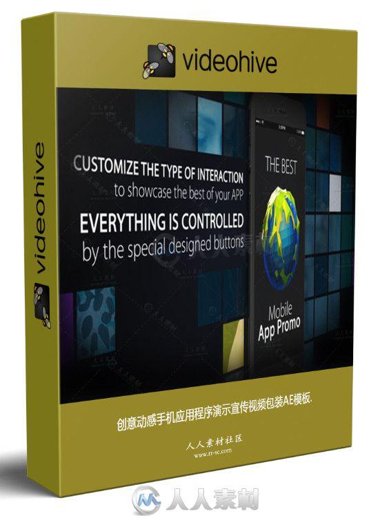 创意动感手机应用程序演示宣传视频包装AE模板