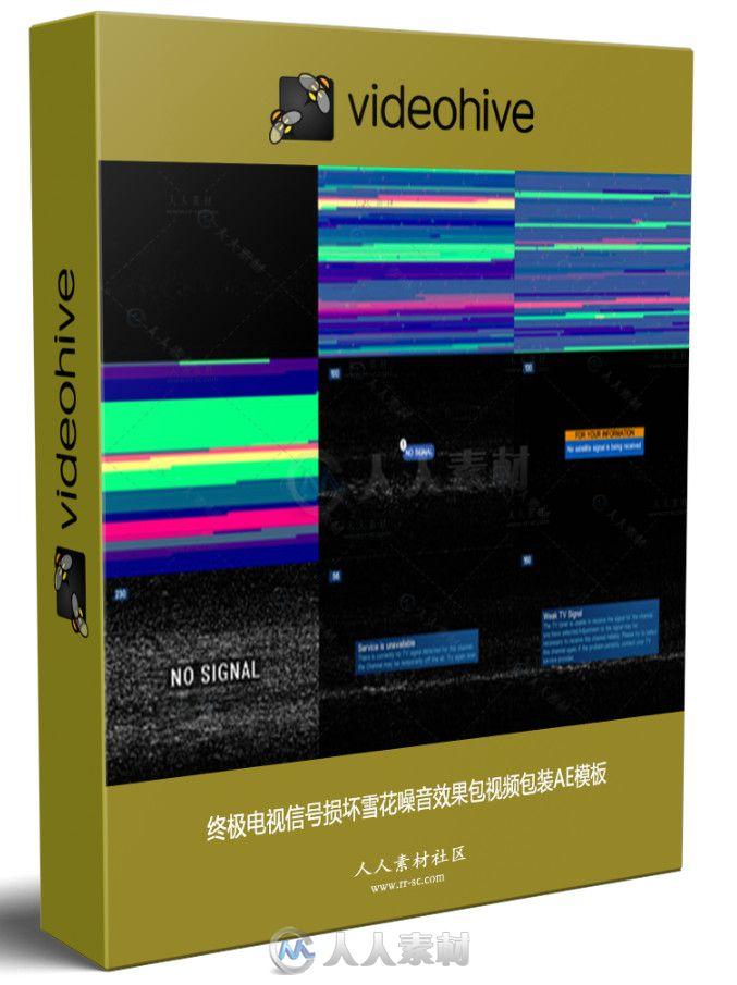 终极电视信号损坏雪花噪音效果包视频包装AE模板