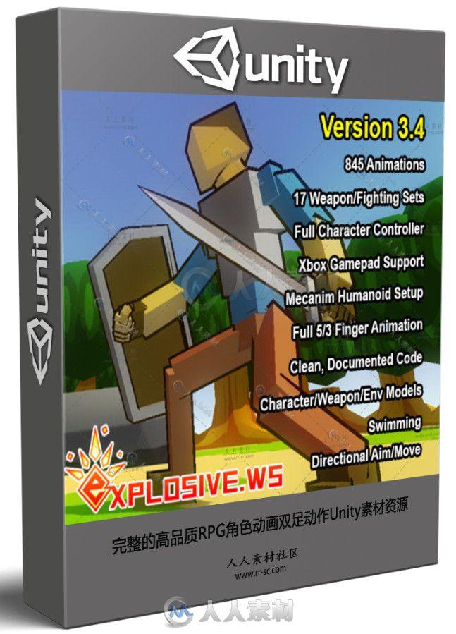 完整的高品质RPG角色动画双足动作Unity素材资源