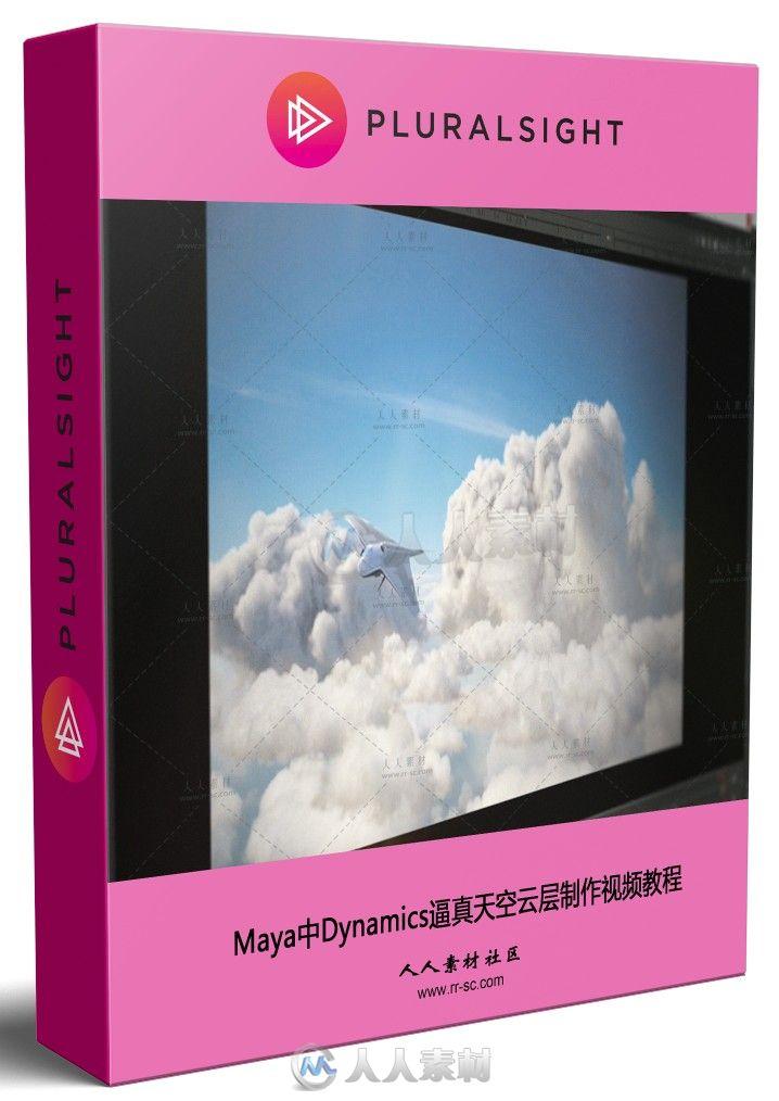 Maya中Dynamics逼真天空云层制作视频教程