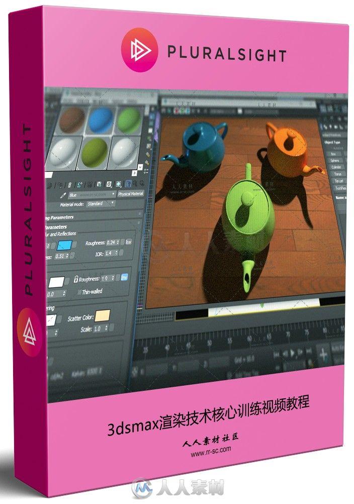 3dsmax渲染技术核心训练视频教程