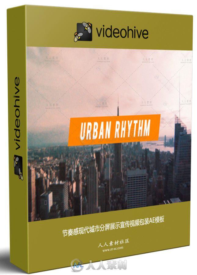 节奏感现代城市分屏展示宣传视频包装AE模板
