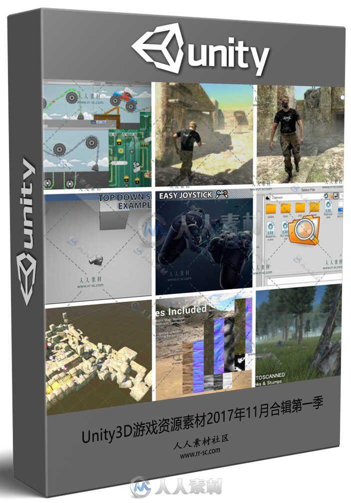 Unity3D游戏资源素材2017年11月合辑第一季