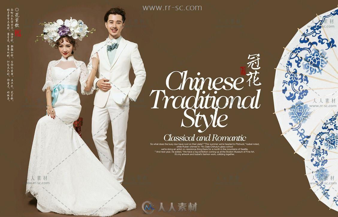 鸡冠花系列婚纱相册PSD模板