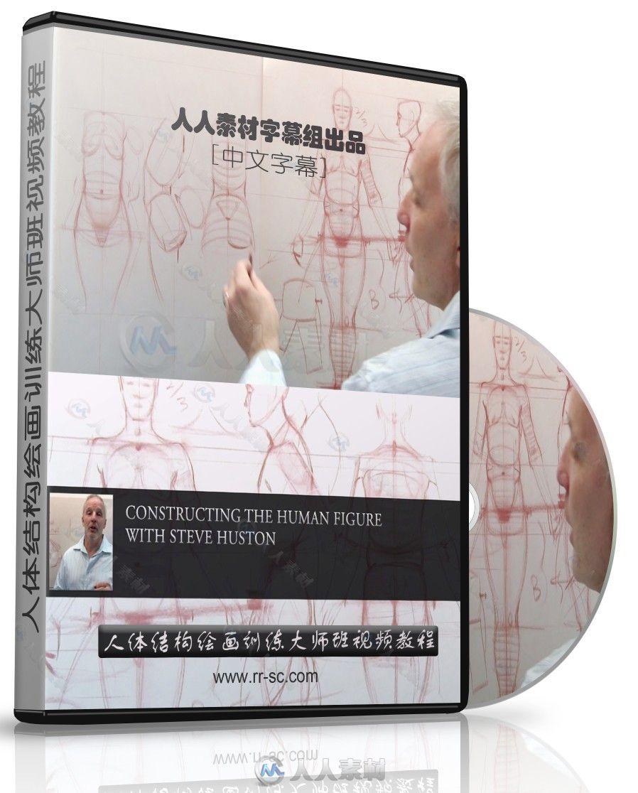第144期中文字幕翻译教程《人体结构绘画训练大师班视频教程》 人人素材字幕组