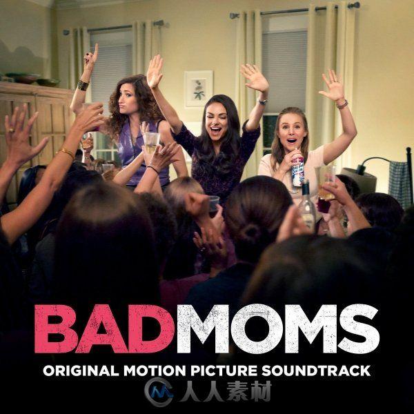 原声大碟 -坏妈妈 Bad Moms