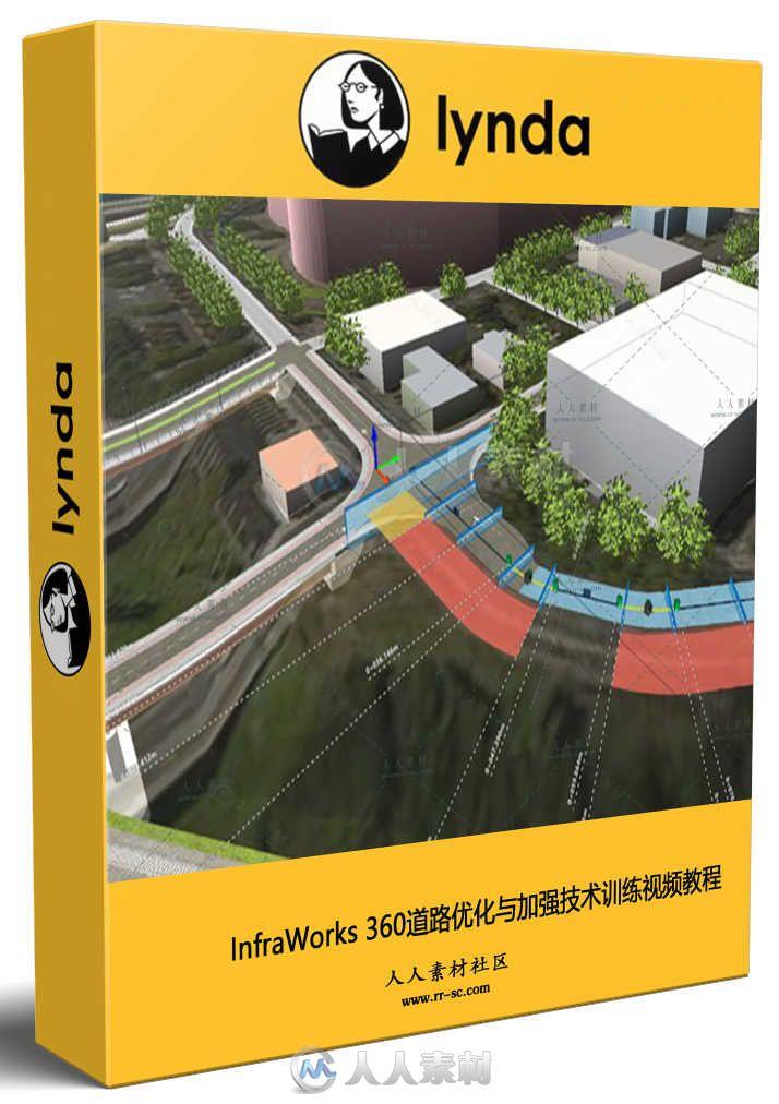 InfraWorks 360道路优化与加强技术训练视频教程