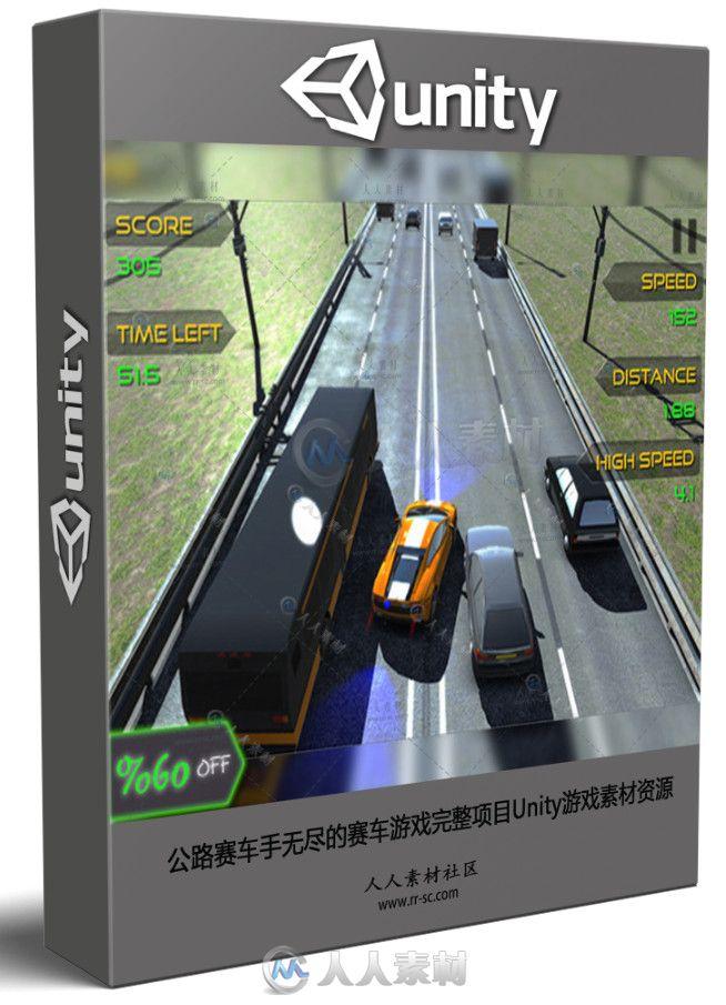 公路赛车手无尽的赛车游戏完整项目Unity游戏素材资源