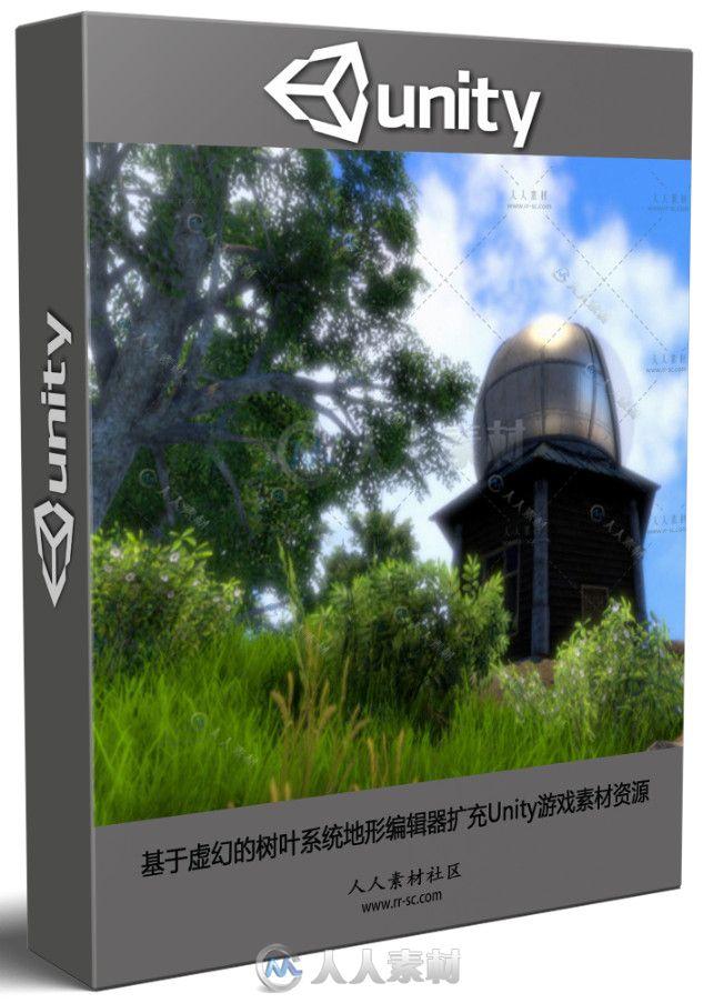 基于虚幻的树叶系统地形编辑器扩充Unity游戏素材资源