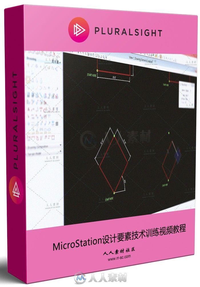 MicroStation设计要素技术训练视频教程