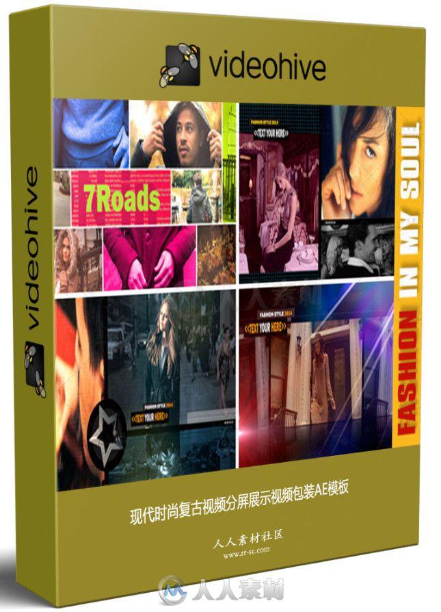 现代时尚复古视频分屏展示视频包装AE模板