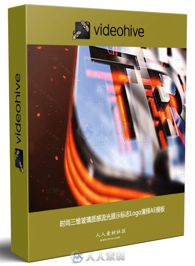 时尚三维玻璃质感流光展示标志Logo演绎AE模板