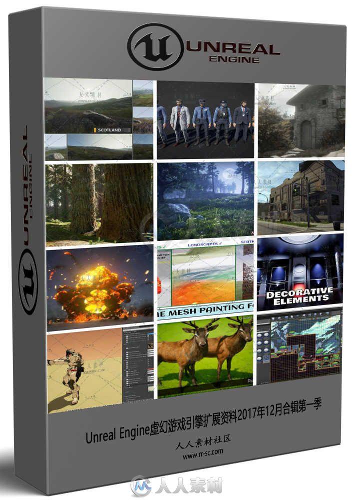 Unreal Engine虚幻游戏引擎扩展资料2017年12月合辑第一季