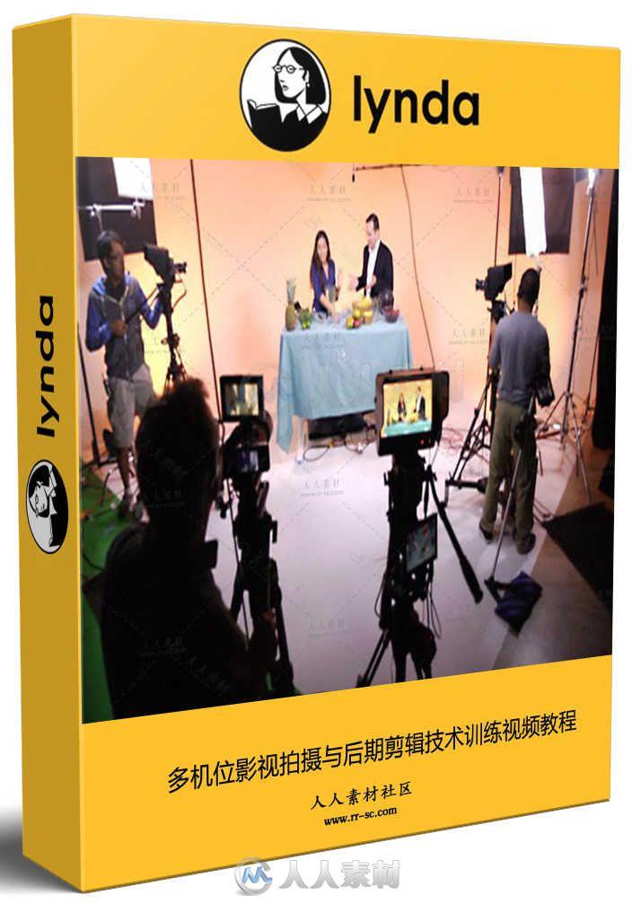 多机位影视拍摄与后期剪辑技术训练视频教程