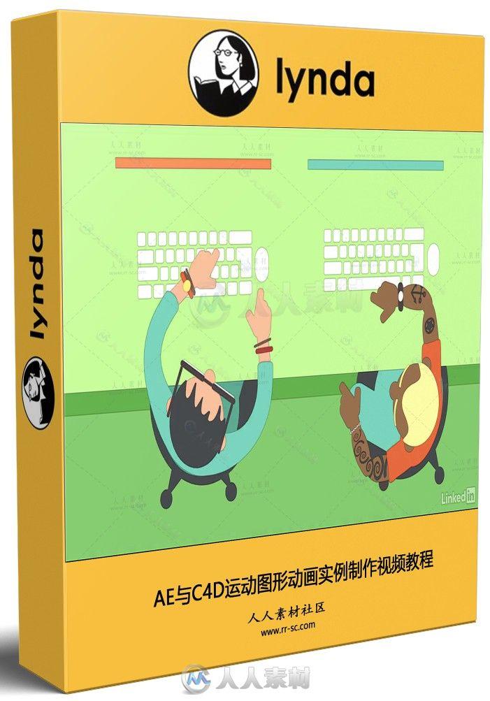 AE与C4D运动图形动画实例制作视频教程