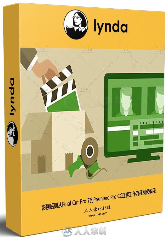 影视后期从Final Cut Pro 7到Premiere Pro CC迁移工作流程视频教程