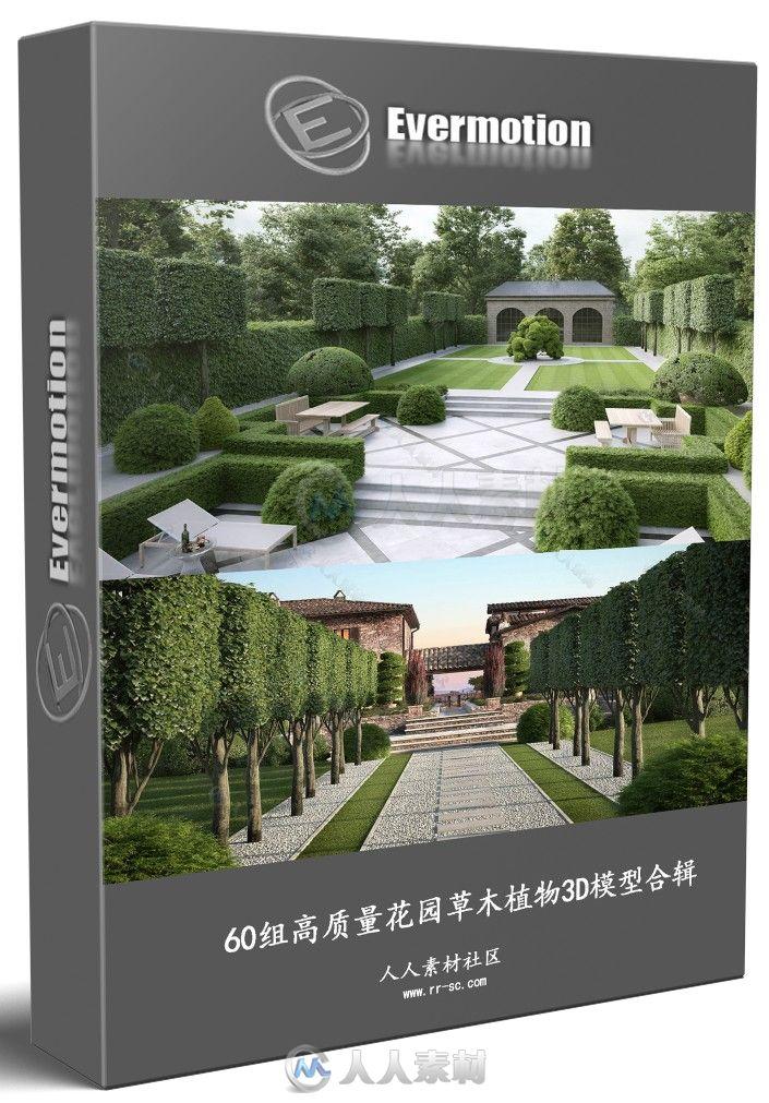 60组高质量花园草木植物3D模型合辑