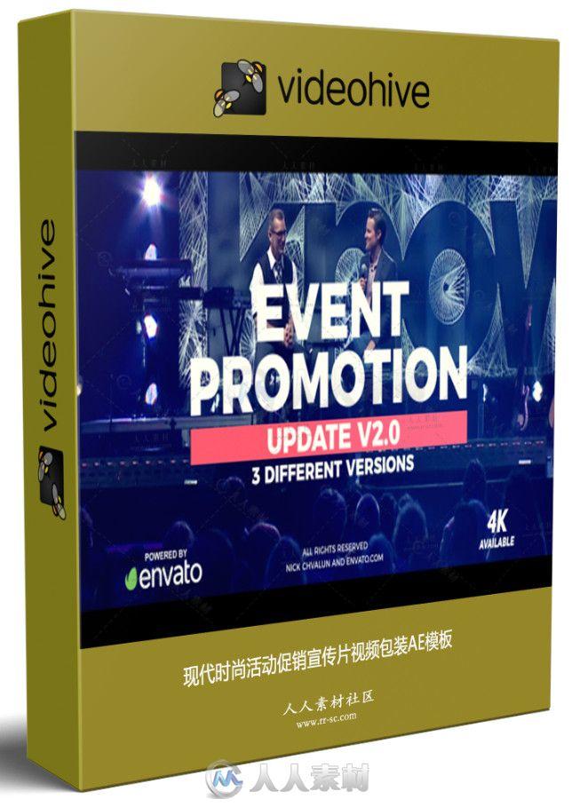 现代时尚活动促销宣传片视频包装AE模板