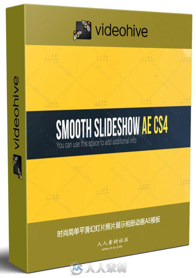 时尚简单平滑幻灯片照片展示相册动画AE模板