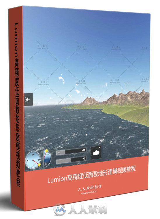 Lumion高精度低面数地形建模视频教程