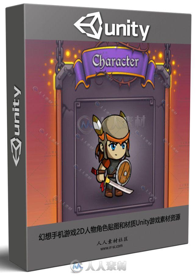 幻想手机游戏2D人物角色贴图和材质Unity游戏素材资源