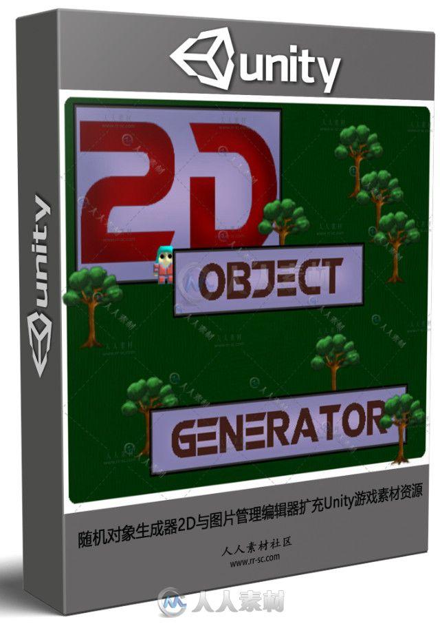 随机对象生成器2D与图片管理编辑器扩充Unity游戏素材资源