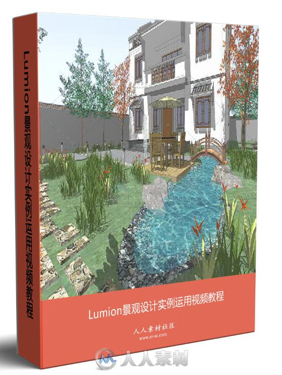 Lumion景观设计实例运用视频教程