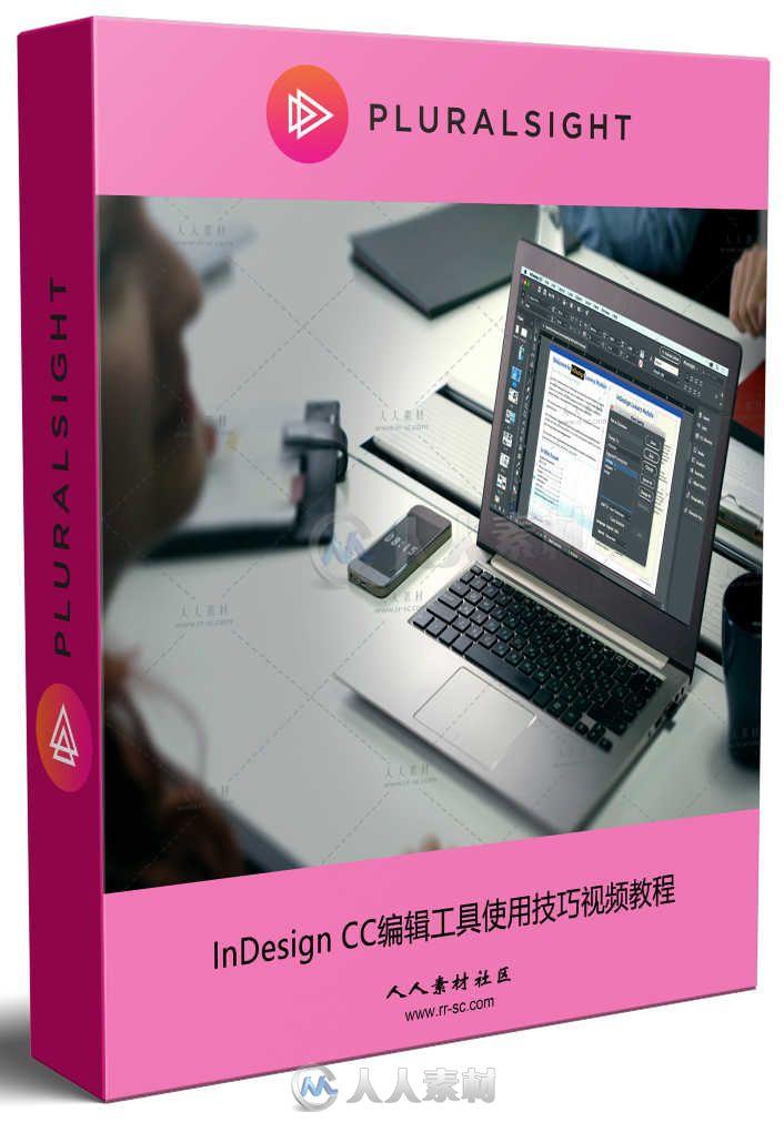 InDesign CC编辑工具使用技巧视频教程