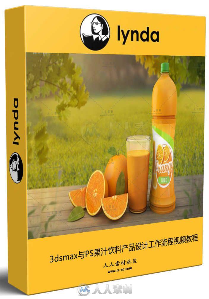 3dsmax与PS果汁饮料产品设计工作流程视频教程