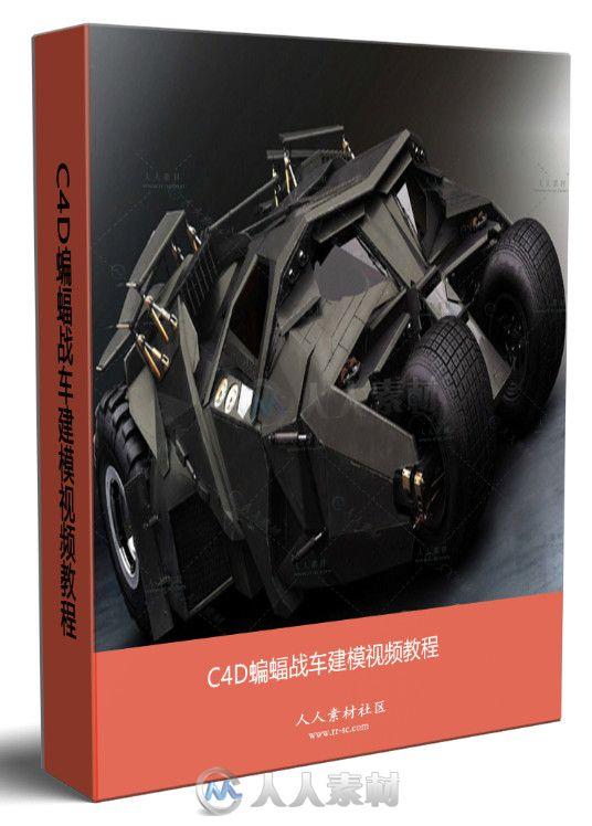 C4D蝙蝠战车建模视频教程