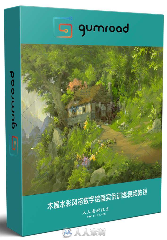 木屋水彩风格数字绘画实例训练视频教程