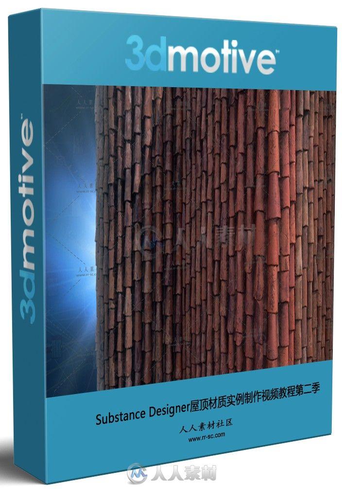 Substance Designer屋顶材质实例制作视频教程第二季