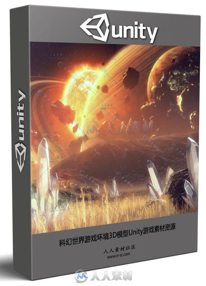 科幻世界游戏环境3D模型Unity游戏素材资源