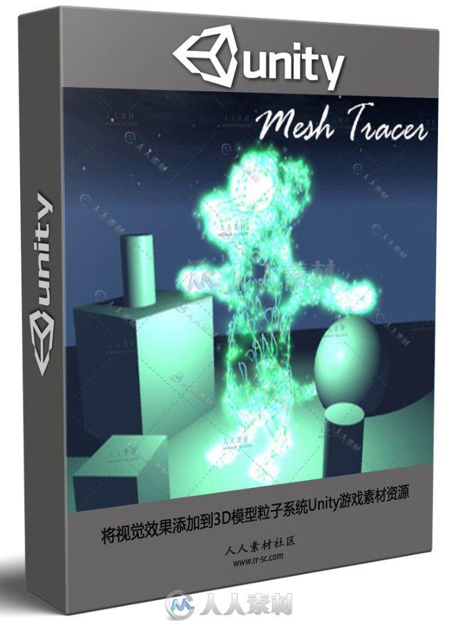将视觉效果添加到3D模型粒子系统Unity游戏素材资源