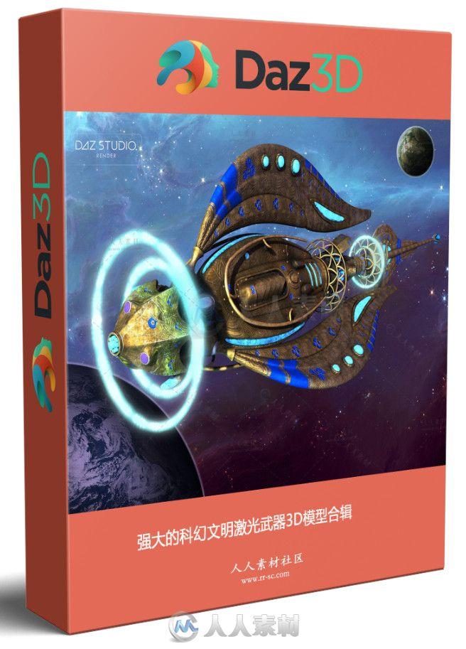 强大的科幻文明激光武器3D模型合辑