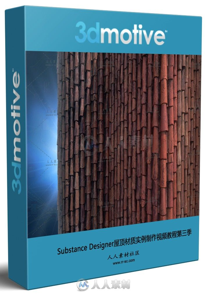 Substance Designer屋顶材质实例制作视频教