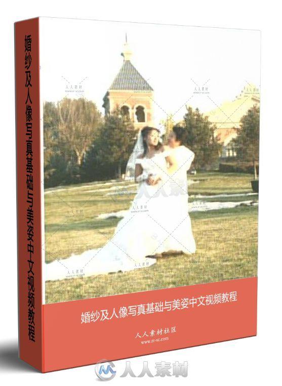 婚纱及人像写真基础与美姿中文视频教程