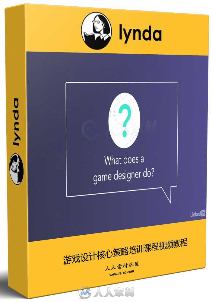 游戏设计核心策略培训课程视频教程