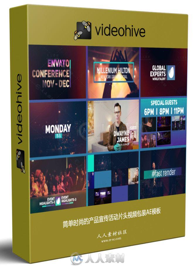 简单时尚的产品宣传活动片头视频包装AE模板