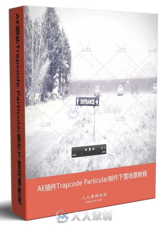 AE插件Trapcode Particular制作冬天下雪场景视频教程
