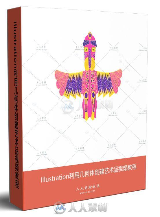 Illustration利用几何体创建艺术品视频教程