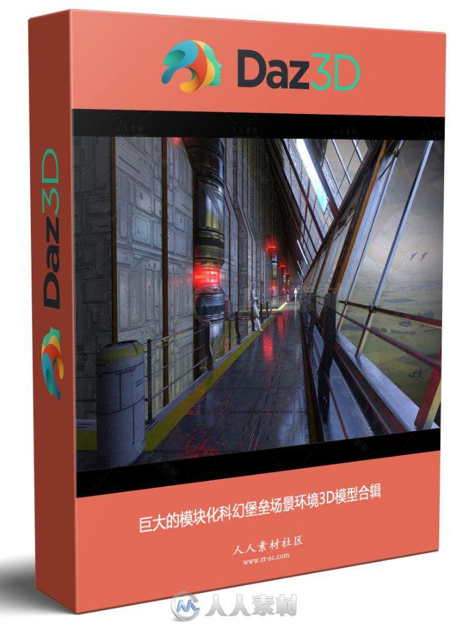 巨大的模块化科幻堡垒场景环境3D模型合辑